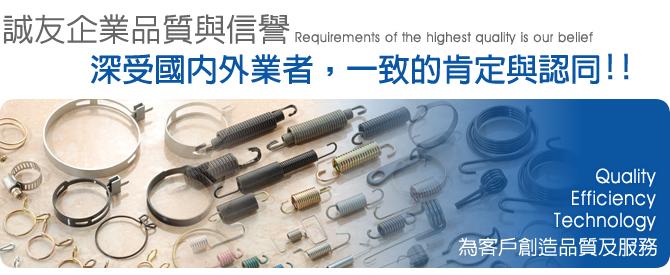 彈簧,五金加工,精密彈簧,鐵線材成型,鋼線材成型,管束,彈片五金,汽車彈簧,機車彈簧